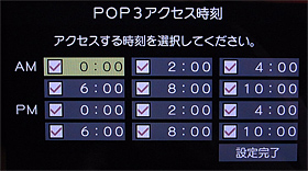 REGZA Z9000 42V POP3アクセス時刻