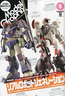 Model Graphix (モデルグラフィックス) 2010年 06月号 [雑誌]