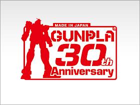 ガンプラ30周年公式サイト