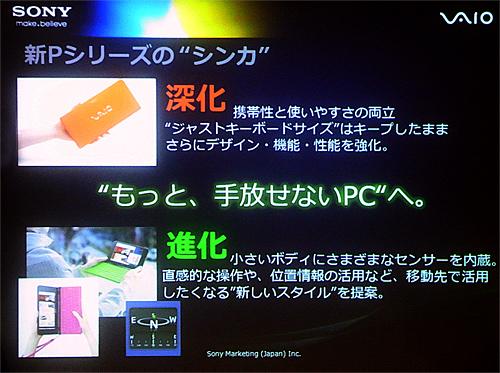 """新Pシリーズの""""シンカ"""""""