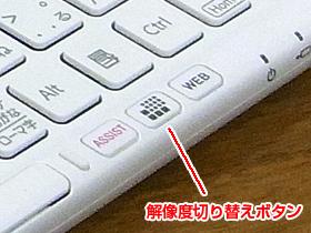 解像度を切り替えボタン
