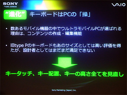 進化:キーボードはPCの「操」