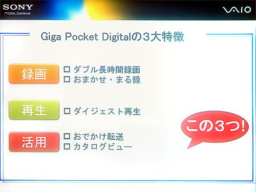 Giga Pocket Digitalの3大特徴