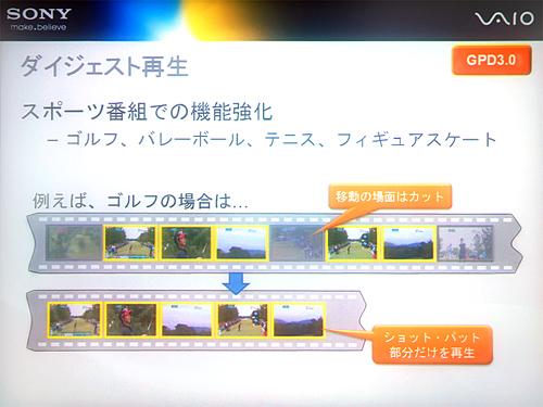Giga Pocket Digital[再生]ダイジェスト再生