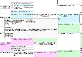 Giga Pocket Digital番組表情報マウスオーバー表示