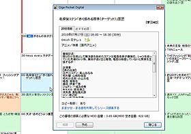 Giga Pocket Digital番組表情報ウィンドウ表示