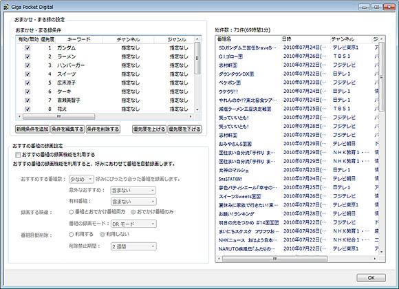 Giga Pocket Digital おまかせ・まる録