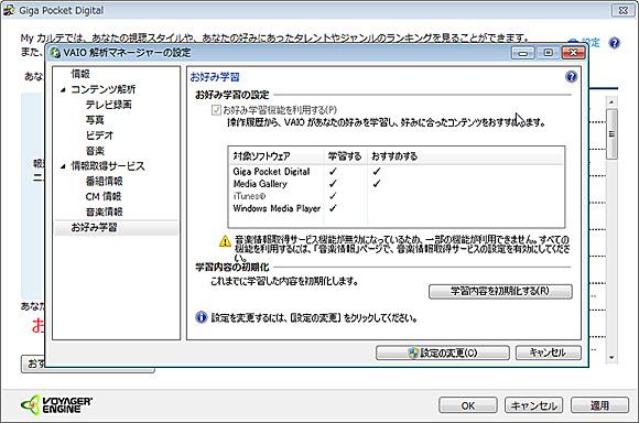 Giga Pocket Digital 学習エンジン設定