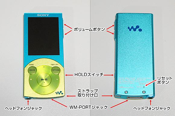 「NW-S640Kシリーズ」NW-S644K本体 レイアウト