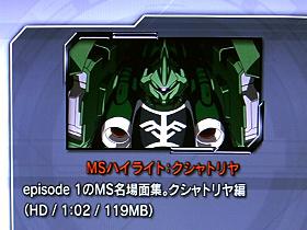 機動戦士ガンダムUC(ユニコーン) 1 [Blu-ray] 特典映像(BD-LIVE)