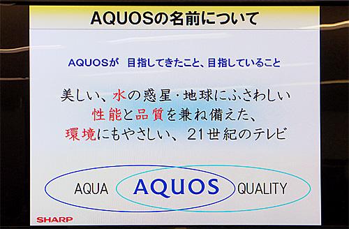AQUOSのコンセプトと名前の由来