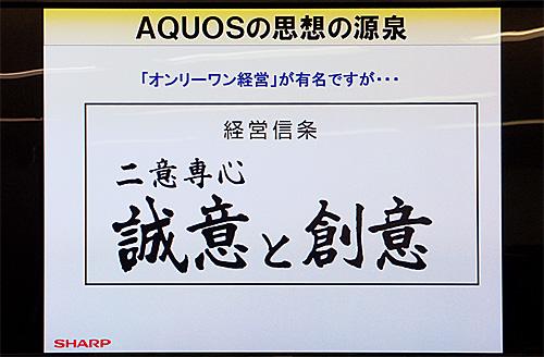 AQUOS基準の環境性能と高画質