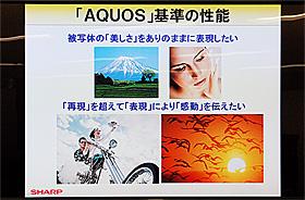 AQUOS 創意の部分である画質性能