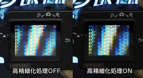 高解像度処理の比較
