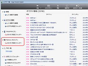 Giga Pocket Digitalにメモリースティックが表示されます。