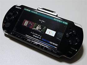PSPもフィルムロールの表示が可能です。