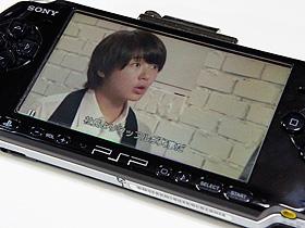 PSPの場合、画面サイズが大きいので字幕は問題なく読めます。