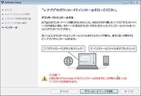 「x-アプリ」インストール