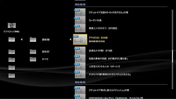 VAIO Media Plus:ビデオ(テレビ録画)