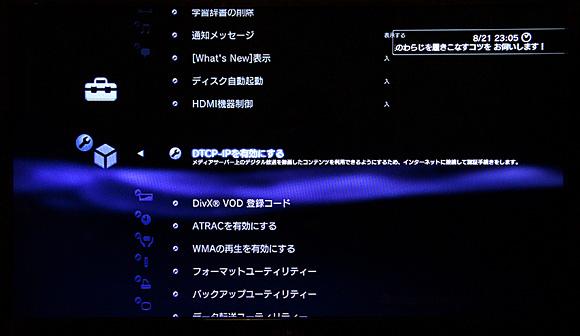 PS3「DTCP-IP」設定画面。