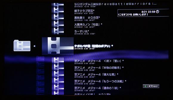 PS3でGiga Pocket Digital録画番組を共有