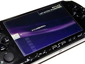 PSPリモートプレイ:Giga Pocket Digital録画番組は表示されません(泣)