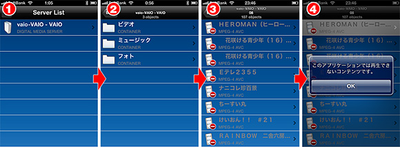 iPhone:Media Link Player LiteでVAIO Jを共有