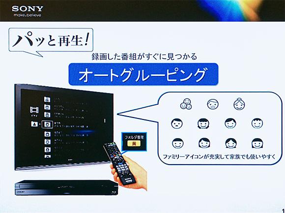 パッと再生!:ソニーのブルーレイ