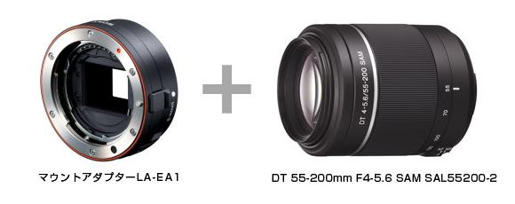 DT 55-200mm F4-5.6 SAM SAL55200-2、マウントアダプターLA-EA1