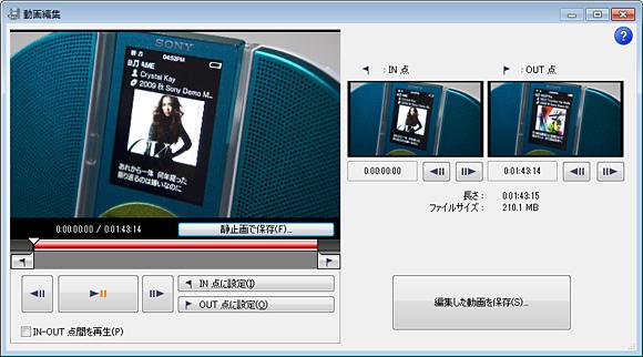 PMB VAIO Edition:動画編集