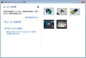 PMB VAIO Edition:ショートムービー作成:1)素材選び