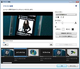 PMB VAIO Edition:ショートムービー作成:3)コメント追加