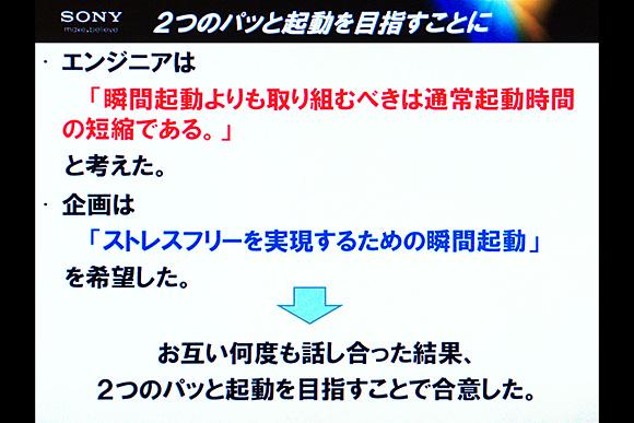 通常起動(エンジニア)vs 瞬間起動(商品企画):ソニーのブルーレイディスクレコーダー