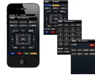 レグザ Apps コネクト:RZコマンダー