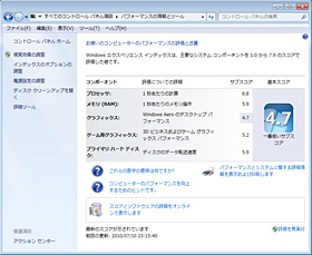 VAIO J:Windows エクスペリエンス インデックス