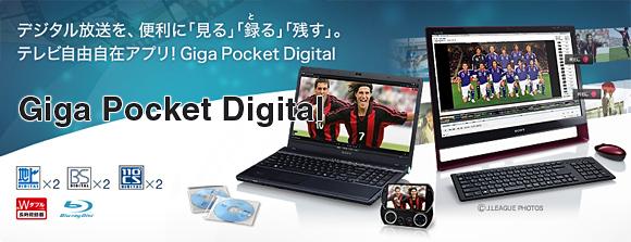 VAIO J:Giga Pocket Digital