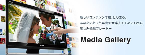 VAIO J:Media Gallery