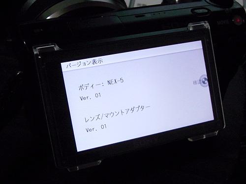 NEX-5のファームウェアアップグレード