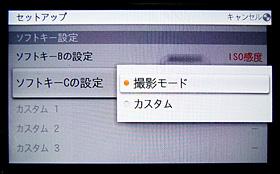 NEX-5のファームウェアアップグレード:ソフトキー設定