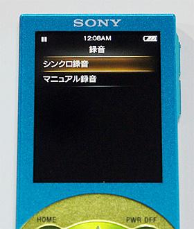 ウォークマン Sシリーズ NW-S644K:録音