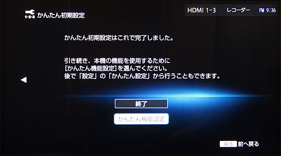 かんたん初期設定:ソニー ブルーレイディスクレコーダーBDZ-AX2000
