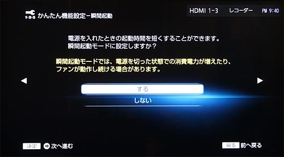 かんたん機能設定:ソニー ブルーレイディスクレコーダーBDZ-AX2000
