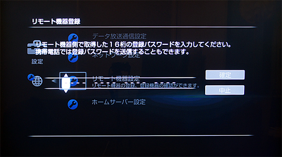 リモート機器設定:ソニー ブルーレイディスクレコーダーBDZ-AX2000