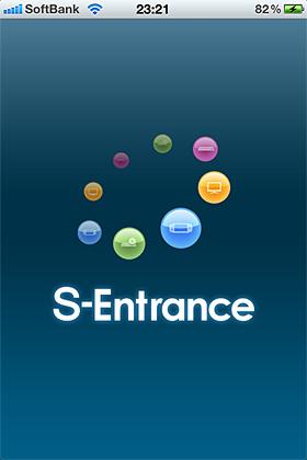 S-Entrance