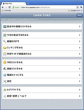 Chan-ToruはCromeとSafariでも利用可能
