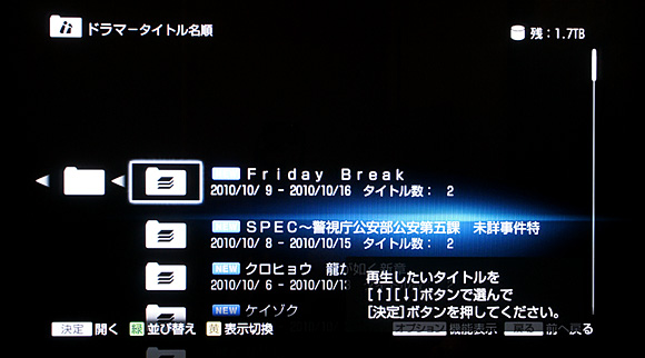 らくらくスタートメニュー:ソニー ブルーレイディスクレコーダーBDZ-AX2000