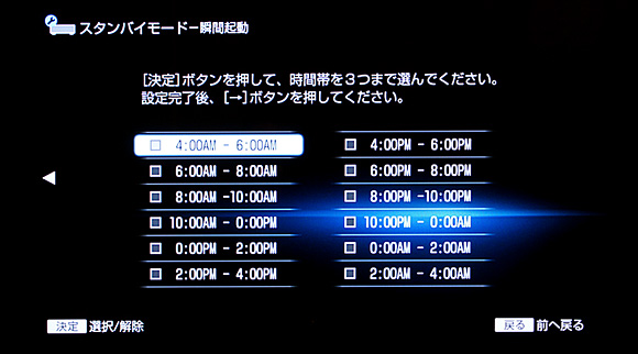 瞬間起動モード:ソニー ブルーレイディスクレコーダーBDZ-AX2000