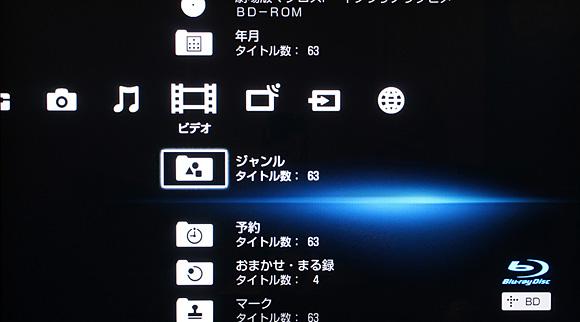 XMB(クロスメディアバー):ソニー ブルーレイディスクレコーダーBDZ-AX2000