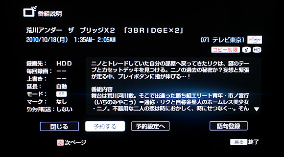 番組説明:ソニー ブルーレイディスクレコーダーBDZ-AX2000