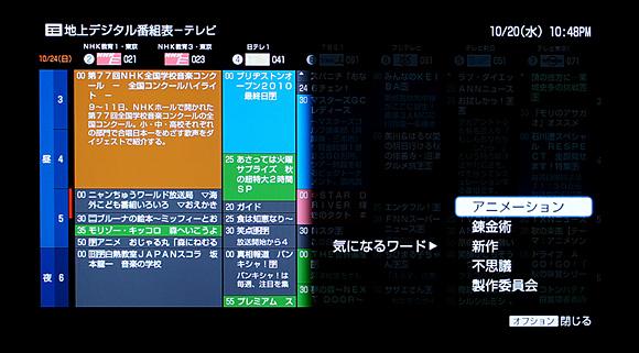 番組表オプション「気になるワード」:ソニー ブルーレイディスクレコーダーBDZ-AX2000